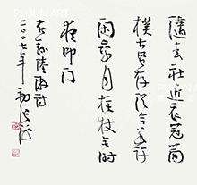 张海书陆游诗