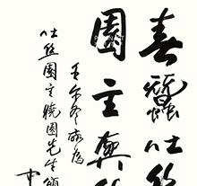 欧阳中石书法2