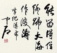 欧阳中石书法3