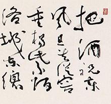沈鹏书法2014
