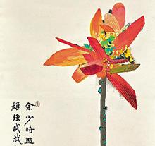 黄永玉作品 红荷 立轴