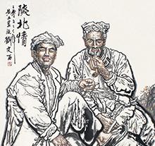 刘文西作品 陕北情