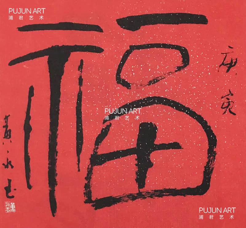 黄永玉书法1 福