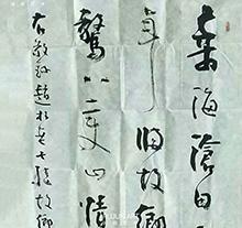 张海书法作品 立轴