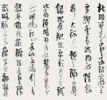 张海书法2004年作 北国风光