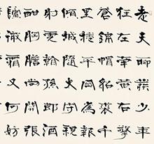 张海书法2011年作 隶书苏轼词