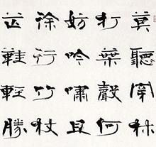 张海2011年作 书法