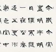 张海2013年作 书法