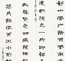 张海书法 四条屏