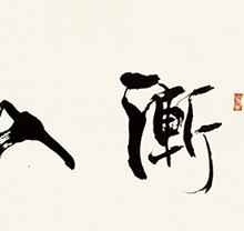 张海2001年作 行书 渐入佳境