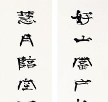 张海2007年作 楷书二十言联