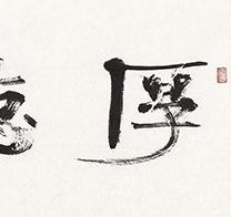 张海2013年作 厚德载物