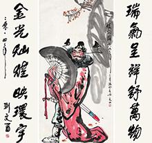 刘文西作品 镇宅图·七言联