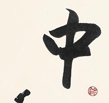 """欧阳中石2002年作 行书""""中流砥柱"""""""