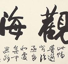 """欧阳中石行书""""观海听涛"""""""