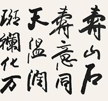 """欧阳中石书法""""寿山石赞"""""""