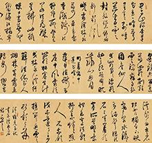 胡秋萍2008年作 书法 手卷