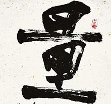 胡秋萍书法