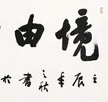 孙晓云2012年作 书法