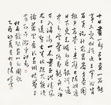 孙晓云行书作品