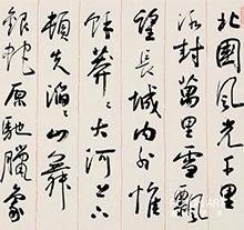 孙晓云书法 毛主席诗词