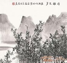 张复兴山水画 清漓炎夏