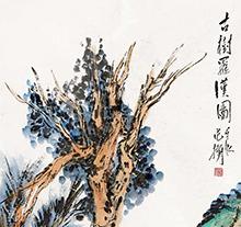 范扬2012年作 古树罗汉图