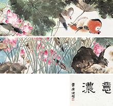 贾广健2014年作 画意浓 手卷
