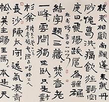 王镛2012年作 唐人诗四首