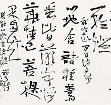 王镛作品 书法横幅