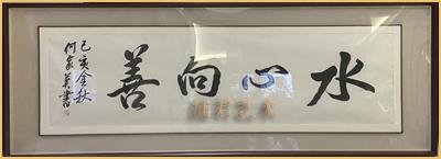 浦君馆藏-何家英书法《水心向善》