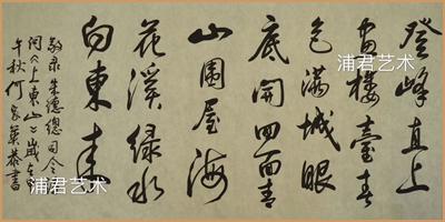 浦君馆藏-何家英书法