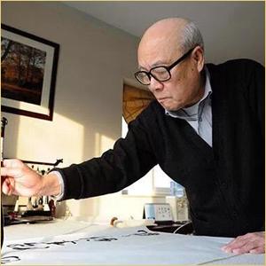 中国书法家协会顾问欧阳中石先生
