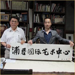 浦君艺术创始人胡桂忠与杨飞云先生合影