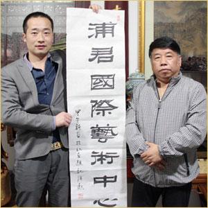 浦君艺术创始人胡桂忠与满维起合影