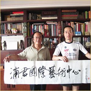 浦君艺术创始人胡桂忠与邱瑞敏先生合影