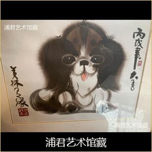 韩美林的画《小狗》