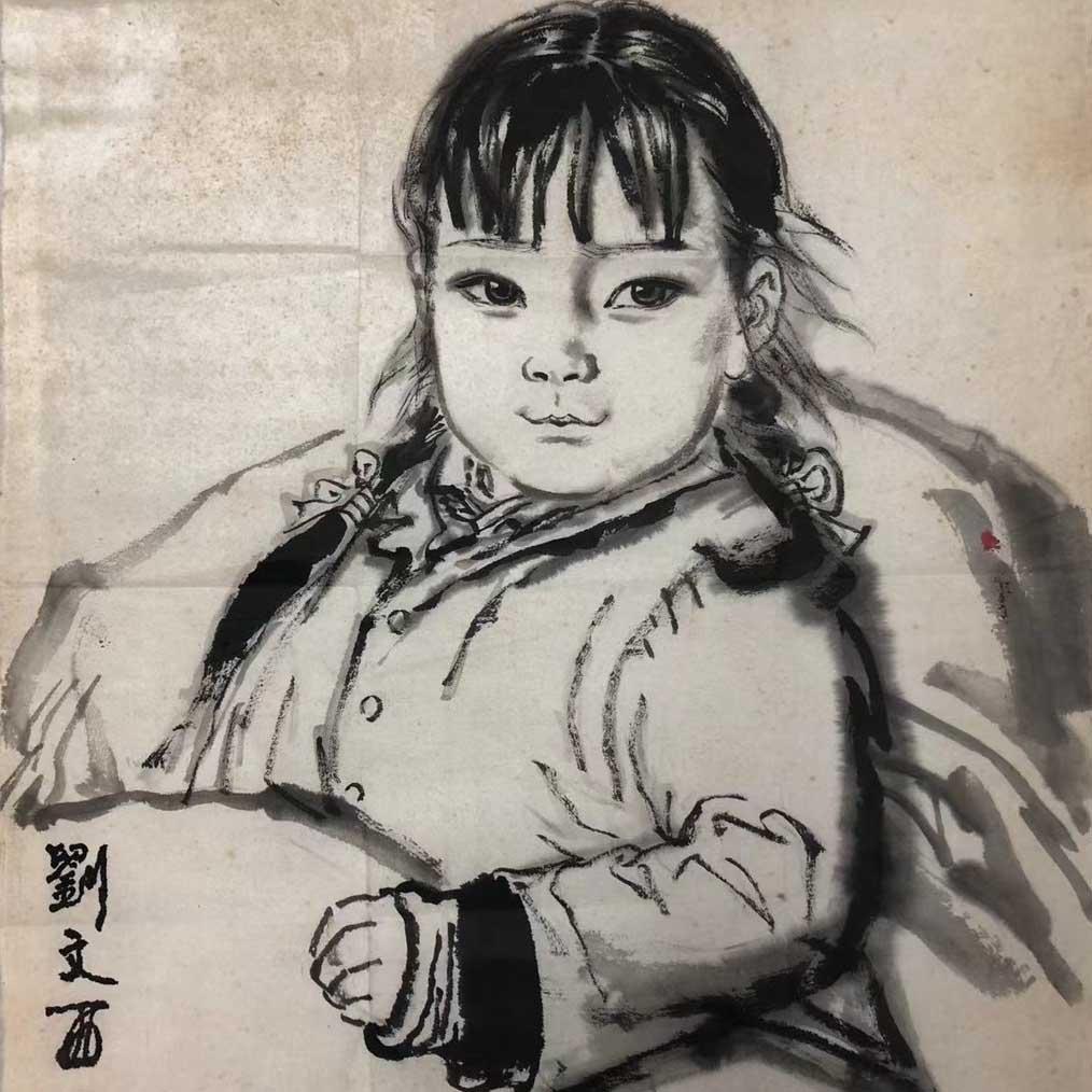 刘文西人物画